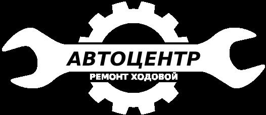 Ремонт ходовой в Кемерово